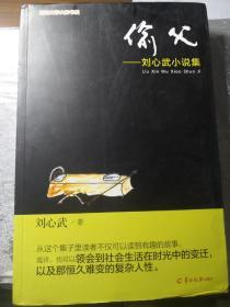 偷父:刘心武小说集刘心武羊城晚报出版社9787554302255