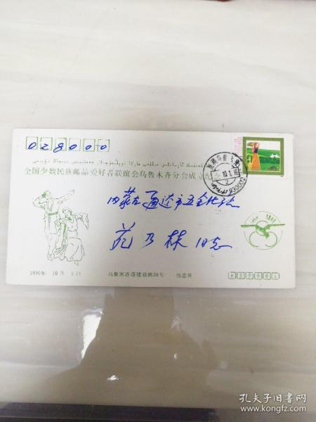 实寄邮资封一新疆乌鲁木齐1990.10.1寄出   新疆维吾尔自治区成立三十周年8分邮票一枚   椰林图案邮票1分四枚   长城图案邮票8分一枚