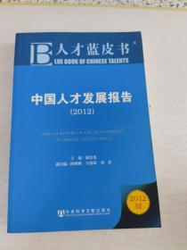 人才蓝皮书:中国人才发展报告(2012)