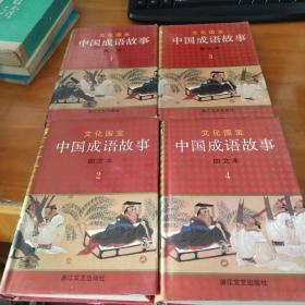 中国成语故事 图文本