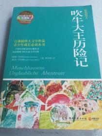 博集典藏馆:吹牛大王历险记