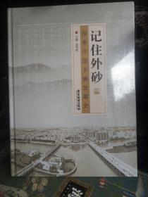 记住外砂      探索中国乡镇发展史