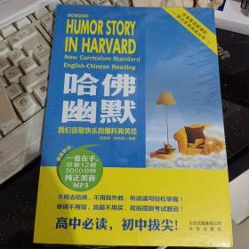 哈佛幽默 : 我们汲取快乐的爆料和笑经