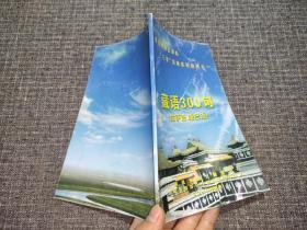 藏语300句(拉萨语.康巴语)