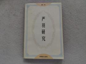 嚴羽研究 (作者簽贈本)
