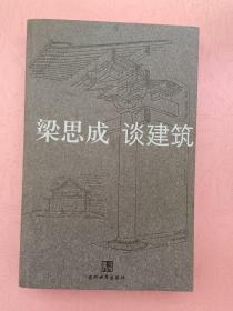 梁思成谈建筑【2006年1版1印】