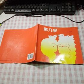 幼儿园早期阅读资源:幸福的种子(小班·上)你几岁(第2版)