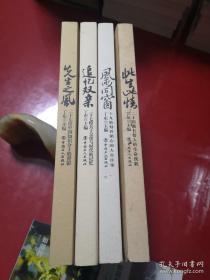 先生之风:二十七位中国知识分子的背影。追忆双亲:二十七段关于父母与时代的回忆。此生此情:二十四曲有情人的生命挽歌。风雨同窗:十九桩刻骨铭心的人生往事(全套四部合售,均为1版1印)