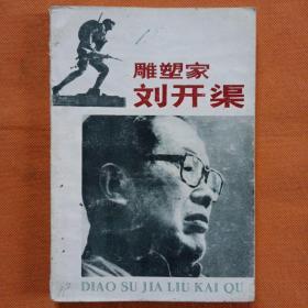 【 雕塑家刘开渠 】湖南美术出版社