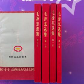 毛泽东选集1一4集(红皮)
