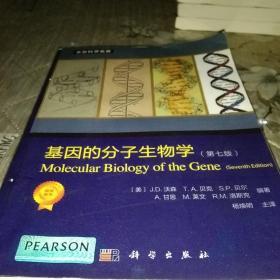 《基因的分子生物学(第七版)》影印版,印刷有些不是很清晰