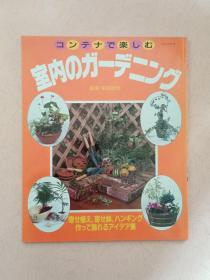 日文原版 【养花 插花 园艺 手工】彩色印刷