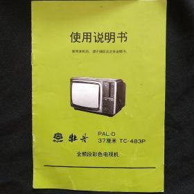 《牡丹电视机使用说明书》全频短彩色电视机 32开 37厘米 私藏 书品如图