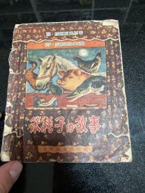 笨耗子的故事 (28开彩印 1956年一版3印)