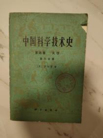中国科学技术史 第四卷 第二分册