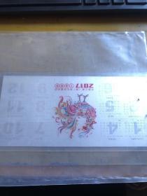 中国丁酉(鸡)年生肖银台历 2017年