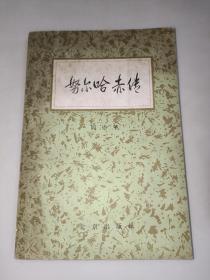 努尔哈赤传 (1983.6一版一印)