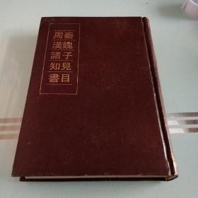 周秦汉魏诸子知见书目(第一册)【包邮】
