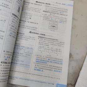 正版 典中点  九年级物理 全一册(RJ版)  教师用书有答案