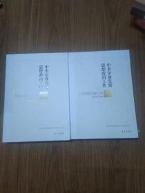 中央企业党建思想政治工作优秀研究成果文集(2013-2014 套装上下册)