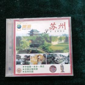 天下行旅游  苏州 VCD