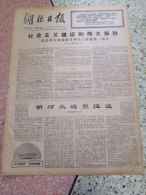 生日报湖北日报1977年9月12日(4开四版)社会主义建设的伟大指针;明灯永远照征途;毛主席在中南海住过的地方