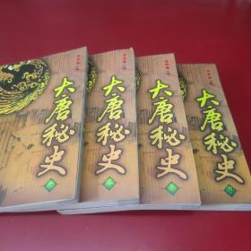 大唐秘史 (全四册)