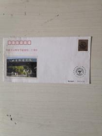 庆祝北京物资学院建校二十周年纪念封【龙票未用】