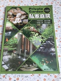 私家庭院:水景庭院