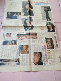 周慧敏彩页90年代报纸一张 4开 周嘉玲