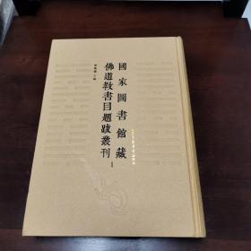国家图书馆藏佛道教书目题跋丛刊  第一册