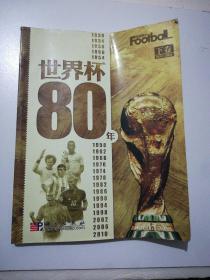 世界杯80年(下卷)1974—2010