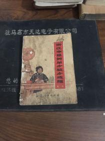 浙江中草药单方验方选编(第一集)