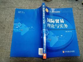 国际贸易理论与实务【干净品好无笔记】