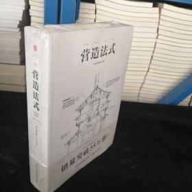 中国古代物质文化丛书:营造法式