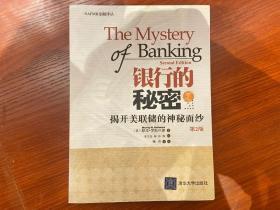 NAFMII金融译丛:银行的秘密 揭开美联储的神秘面纱(第2版)(珍藏版)
