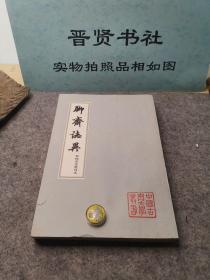 聊斋志异会校会注会评本(第3册)