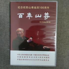 百年山尊 纪念欧阳山尊诞辰100周年 文艺演出实况