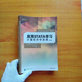 应用STATA学习计量经济学原理(第4版)【书内有笔迹】