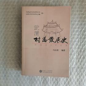 武清村落发展史