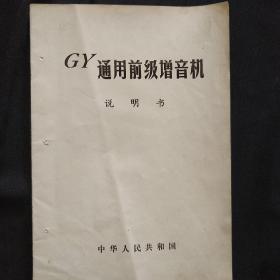 《GY通用前级增音机》说明书 中华人民共和国 私藏 品佳.书品如图