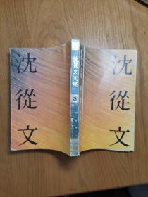 沈从文文集.第三卷.小说
