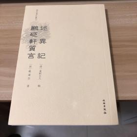 述异记鹂砭轩质言/稀见笔记丛刊