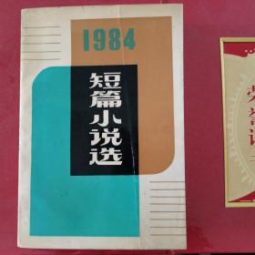 1984  短篇小说选