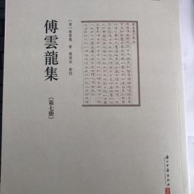 傅云龙集(套装共7册)/浙江文献集成