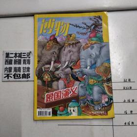 博物杂志 2020年06期总第198期  象国演义   中国国家地理少年版 探索自然奥秘 自然人文综合知识类杂志