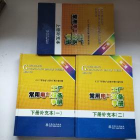 工厂常用电气设备手册 第二版(上册补充本、下册补充本1、2)共3本合售 硬精装