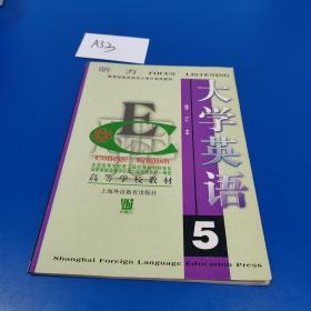 大学英语5:听力(修订本)