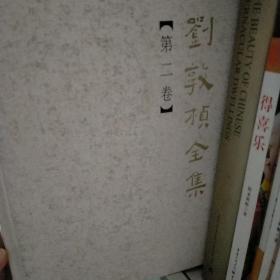 刘敦桢全集(第二卷)