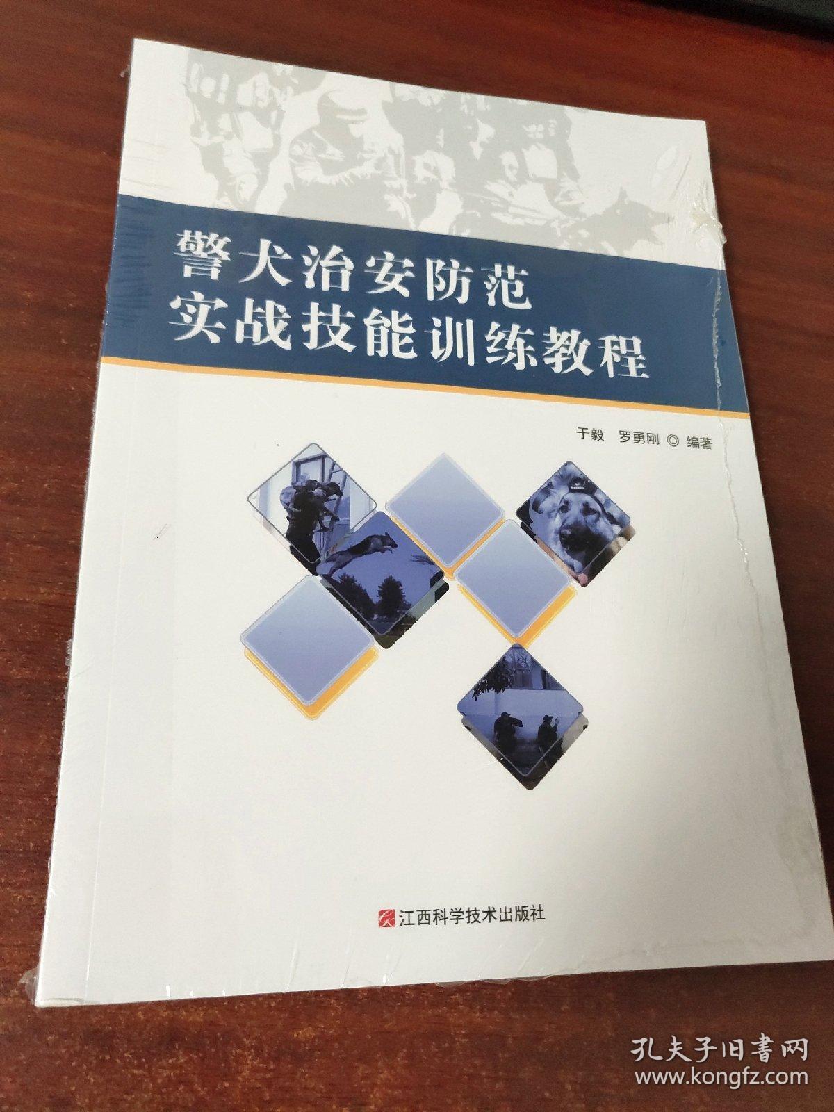 警犬治安防范实战技能训练教程 (未拆封)